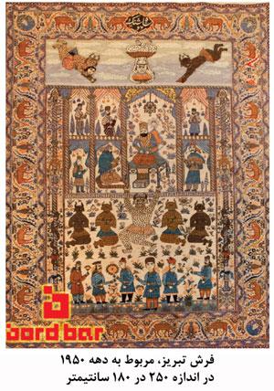 تاریخچه تابلو فرش دستباف ایرانی