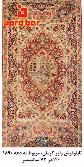 تابلو فرش طاووس