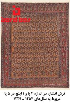 تاریخچه فرش دستباف افشار