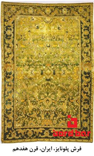 دوران طلایی فرش دستباف ایرانی در سلسله صفویه