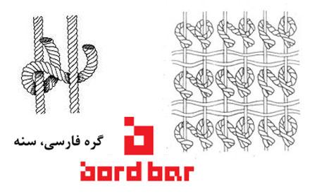 گره-سنه-یا-فارسی